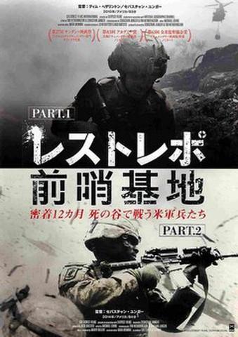 映画チラシ: レストレポ/前哨基地(縦)
