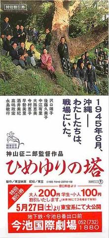 ひめゆりの塔(割引券・神山征二郎)