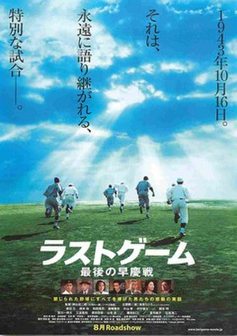 映画チラシ: ラストゲーム 最後の早慶戦(題字白)