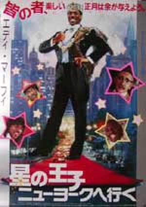 映画ポスター0120: 星の王子ニューヨークへ行く