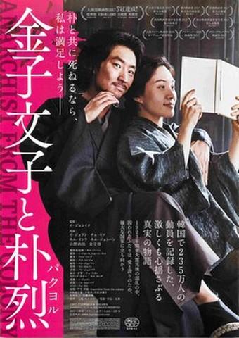 映画チラシ: 金子文子と朴烈