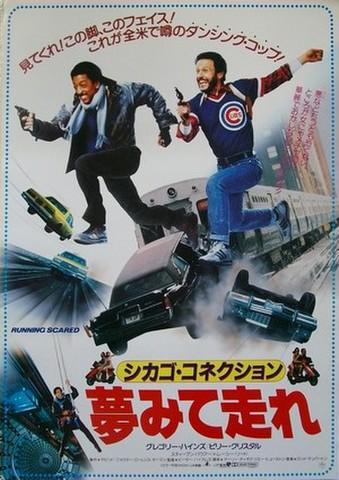映画ポスター1493: シカゴ・コネクション 夢みて走れ