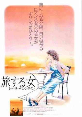 映画チラシ: 旅する女 シャーリー・バレンタイン