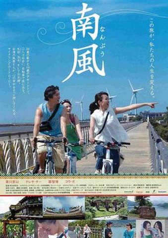 映画チラシ: 南風 なんぷう