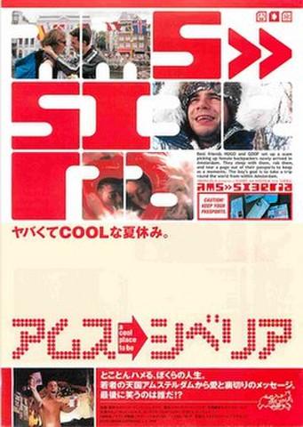 映画チラシ: アムス→シベリア
