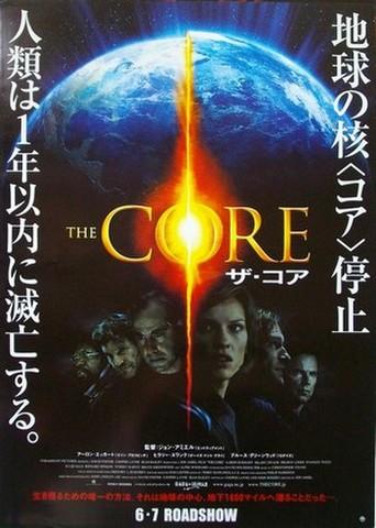 映画ポスター1458: ザ・コア