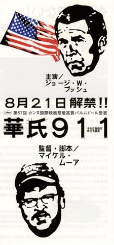 映画チラシ: 華氏911(小型・2枚折)
