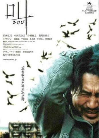 映画チラシ: 叫 さけび(題字黒・裏面右下題字なし)