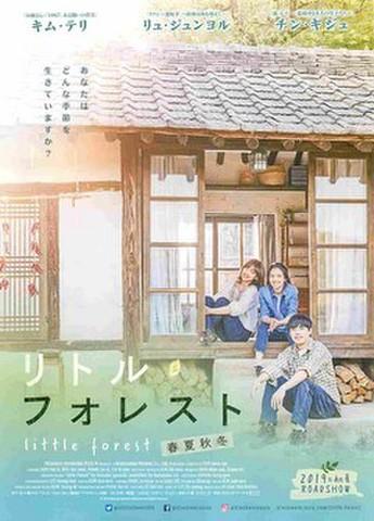 映画チラシ: リトル・フォレスト 春夏秋冬(韓国)