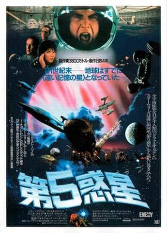 映画チラシ: 第5惑星