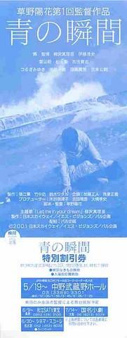 青の瞬間(割引券・単色)
