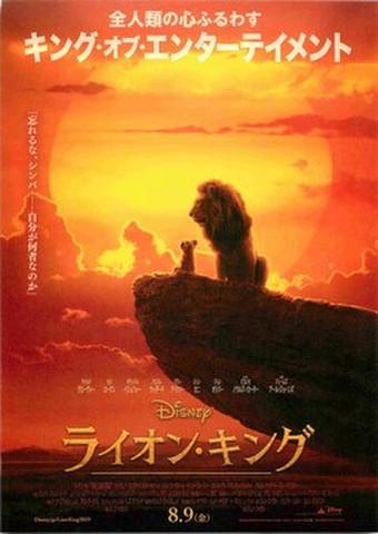映画チラシ: ライオン・キング(ジョン・ファヴロー)(写真あり)