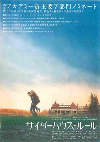 映画チラシ: サイダーハウス・ルール(アカデミー賞主要7部門ノミネート)