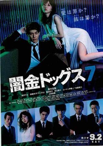 映画チラシ: 闇金ドッグス7