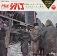 EPレコード145: ドクトル・ジバゴ
