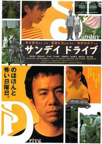 映画チラシ: サンデイ ドライブ(裏面題字下)