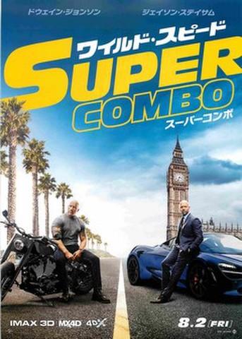 映画チラシ: ワイルド・スピード スーパーコンボ