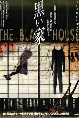 黒い家(試写状・宛名記入済)
