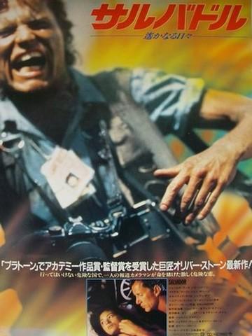 映画ポスター1289: サルバドル 遙かなる日々