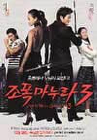 韓国チラシ313: ソウルウェディング 花嫁はギャングスター3