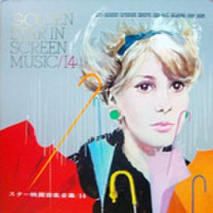 LPレコード777: GOLDEN STAR IN SCREEN MUSIC 14 スター映画音楽全集14 バイ・バイ・バーディー/ステート・フェア/ラスベガス万歳/マドリードで乾杯/他