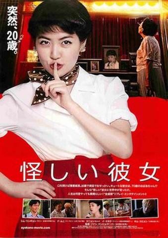 映画チラシ: 怪しい彼女(韓国)(題字白)