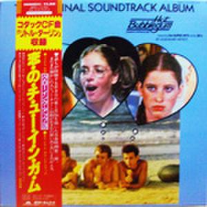 LPレコード433: グローイング・アップ3 恋のチューインガム