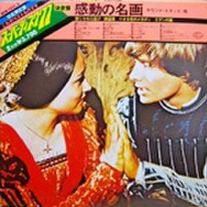 LPレコード137: SCREEN THEMES スーパーディスク'77 決定盤感動の名作 禁じられた遊び/メリーゴーランド/汚れなき悪戯/鉄道員/悲しみは星影と共に/他