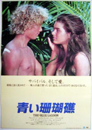 映画ポスター0304: 青い珊瑚礁