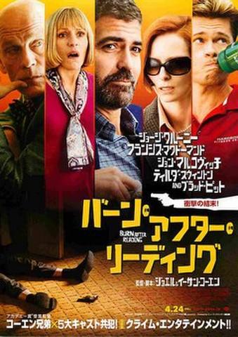 映画チラシ: バーン・アフター・リーディング