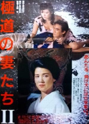 映画ポスター0250: 極道の妻たちII