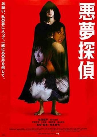 映画チラシ: 悪夢探偵(題字タテ)