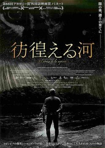 映画チラシ: 彷徨える河