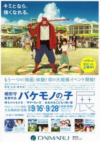 映画チラシ: バケモノの子(A4判・片面・DAIMARUバケモノの子展)