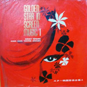 LPレコード748: GOLDEN STAR IN SCREEN MUSIC 1 スター映画音楽大全集1 マイ・フェア・レディ/シャレード/いつも二人で/ティファニーで朝食を/暗くなるまで待って/他