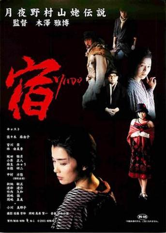 映画チラシ: 宿 yado