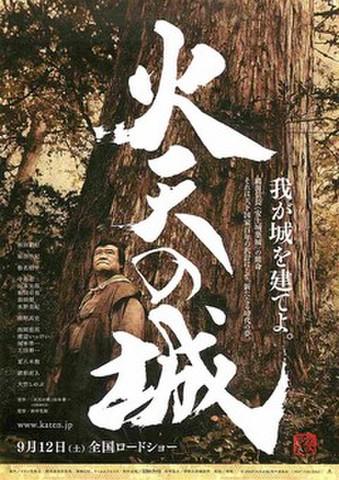 映画チラシ: 火天の城(題字タテ)