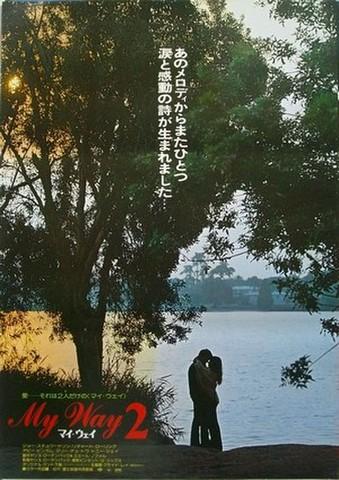 映画ポスター1568: マイ・ウェイ2