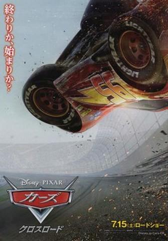 映画チラシ: カーズ クロスロード(小型・2枚折・MovieNEX広告)