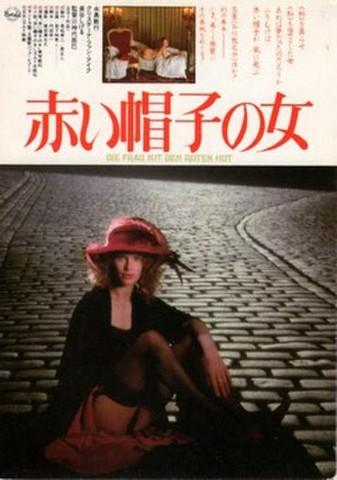 赤い帽子の女(試写状)