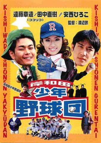 映画チラシ: 岸和田少年野球団