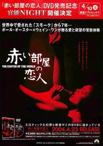 映画チラシ: 赤い部屋の恋人(DVD発売記念上映)