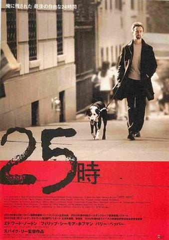映画チラシ: 25時(タテ位置)