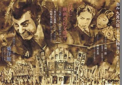 映画チラシ: 東京行進曲/喧嘩安兵衛(A4判・墨東キネマ)