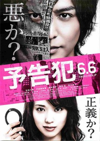 映画チラシ: 予告犯(題字白)