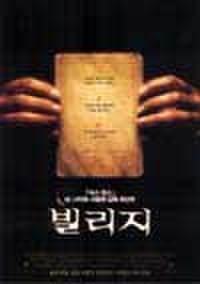 韓国チラシ626: ヴィレッジ
