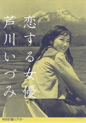 映画チラシ: 【芦川いづみ】恋する女優 芦川いづみ(2枚折)