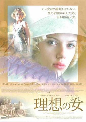 映画チラシ: 理想の女(ひと)