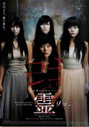 映画チラシ: 霊 リョン
