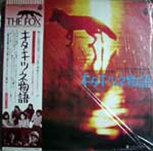 LPレコード095: キタキツネ物語